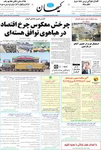 کیهان - چهارشنبه ۰۱ مهر ۱۳۹۴