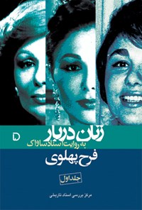 فرح پهلوی ـ زنان دربار به روایت اسناد ساواک ـ جلد اول