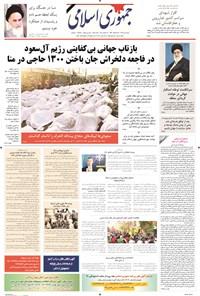 جمهوری اسلامی - ۰۴مهر۱۳۹۴