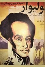 بولیوار؛ انقلابی بزرگ آمریکای لاتین (مجموعه تاریخ برای نوجوانان ۶)