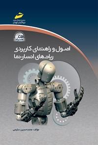 اصول و راهنمای کاربردی رباتهای انساننما