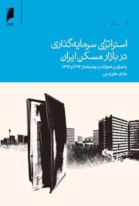 استراتژی سرمایهگذاری در بازار مسکن ایران؛ با تمرکز بر تحولات و چشمانداز ۱۳۹۳ و ۱۳۹۴