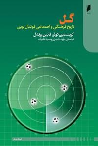 گل؛ تاریخ فرهنگی و اجتماعی فوتبال نوین