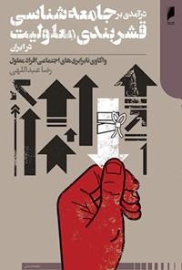 درآمدی بر جامعهشناسی قشربندی معلولیت؛ واکاوی نابرابریهای اجتماعی افراد معلول