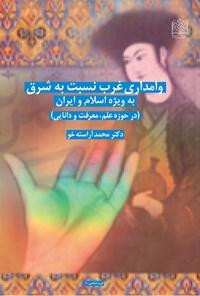 وامداری غرب به شرق بویژه اسلام و ایران «در حوزه علم، معرفت و دانایی»