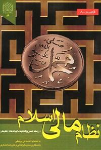 نظام مالی اسلام (رابطه خمس و زکات با مالیاتهای حکومتی)