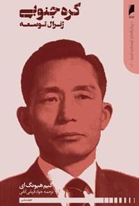 کرهی جنوبی؛ ژنرال توسعه (پیشگامان نوسازی آسیا ۱)