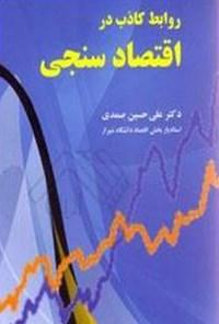 روابط کاذب در اقتصادسنجی