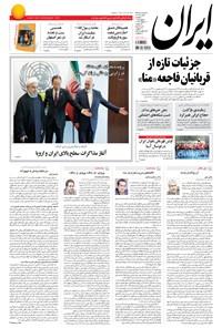 ایران - ۱۳۹۴ يکشنبه ۵ مهر
