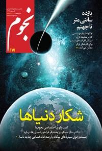 مجله نجوم ـ شماره ۲۷۱ ـ آذر و دی ۹۷