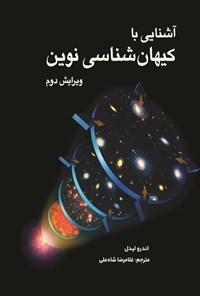 آشنایی با کیهانشناسی نوین