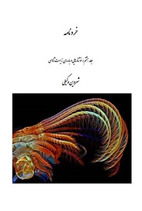خردنامه (جلد هشتم: نوشتارهایی دربارهی زیستشناسی)