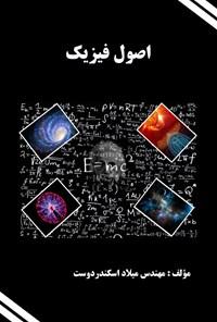 اصول فیزیک