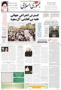 جمهوری اسلامی - ۰۵مهر۱۳۹۴