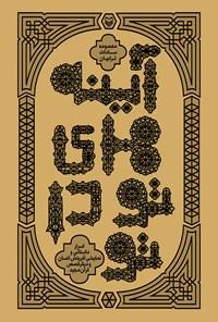آینههای تو در تو؛ اسرار داستانی و نمایشی آفرینش انسان و دیگر قصص قرآن مجید