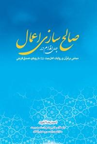چهل اقدام در صالحسازی اعمال مبتنی بر قرآن و روایات اهل بیت علیهمالسلام با رویکرد صدقگزینی