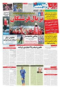 ایران ورزشی - ۱۳۹۴ يکشنبه ۵ مهر