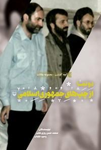 دو نما از چپهای جمهوری اسلامی (مجموعهی آنچه گذشت جلد ششم)