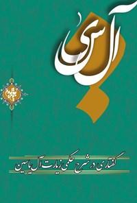 گفتاری در شرح حکمی زیارت آل یاسین
