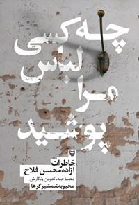 چه کسی لباس مرا پوشید؛ خاطرات آزاده محسن فلاح
