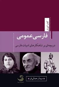 فارسی عمومی؛ دریچهای بر شاهکارهای ادبیات فارسی
