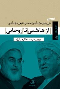 از هاشمی تا روحانی؛ بررسی سیاست خارجی ایران