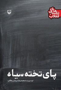 پای تختهسیاه (داستانهای انقلاب جلد دوم)
