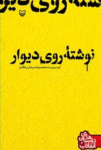 نوشتهی روی دیوار (داستانهای انقلاب جلد چهارم)