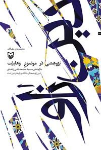 دین زاو (پژوهشی در موضوع وهابیت)