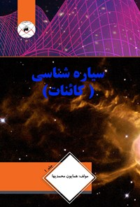 سیارهشناسی (کائنات)