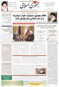 جمهوری اسلامی - ۰۶مهر۱۳۹۴