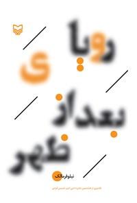 رؤیای بعد از ظهر؛ تقدیری از هشتمین جایزهی ادبی امیرحسین فردی