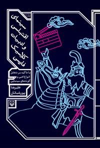 سینمای اقتباسی و ادبیات کلاسیک