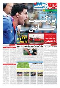 ایران ورزشی - ۱۳۹۴ دوشنبه ۶ مهر