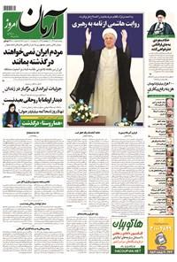 آرمان - ۱۳۹۴ دوشنبه ۶ مهر