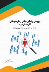 بررسی و تحلیل مبانی رفتار سازمانی کارمندان دولت