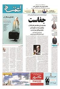 اعتماد - ۱۳۹۴ دوشنبه ۶ مهر