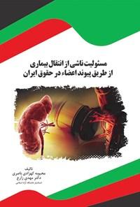 مسئولیت ناشی از انتقال بیماری از طریق پیوند اعضا در حقوق ایران