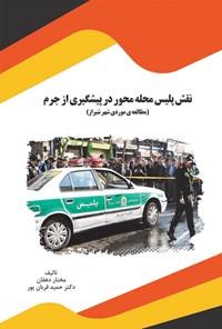 نقش پلیس محله محور در پیشگیری از جرم (مطالعهی موردی شهر شیراز)
