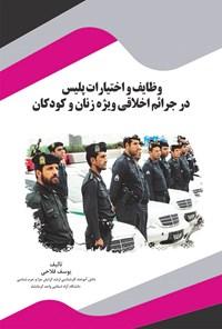 وظایف و اختیارات پلیس در جرائم اخلاقی ویژهی زنان و کودکان