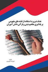 هدف ضرورت استفاده از نقشههای مفهومی بر یادگیری مفاهیم دینی و قرآنی دانشآموزان