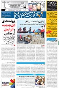 روزنامه هفت صبح - ۱۶ بهمن ۱۳۹۳