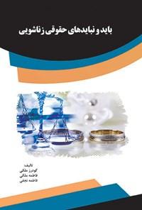 باید و نبایدهای حقوقی زناشویی
