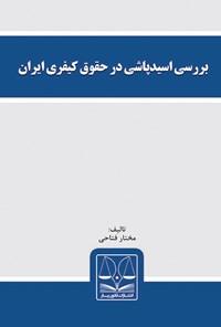 بررسی اسیدپاشی در حقوق کیفری ایران