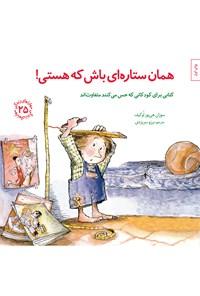 همان ستارهای باش که هستی؛ کتابی برای کودکانی که حس میکنند متفاوتاند (مهارتهای زندگی جلد بیست و پنجم)