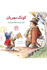 کودک مهربان؛ کتابی دربارهی تو و معجزهی مهربانیات (مهارتهای زندگی جلد بیست و یکم)