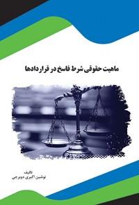 ماهیت حقوقی شرط فاسخ در قراردادها