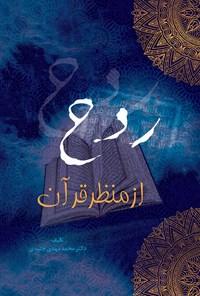 روح از منظر قرآن