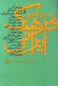 در تعریف فرهنگ ایرانی