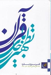تطهیر با جاری قرآن؛ تفسیر سوره بقره (جلد دوم)